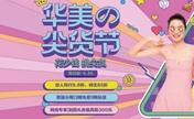 重庆华美5月尖货节优惠双人同行8.8折 还有光疗护发防脱168元