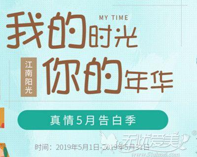 深圳江南阳光5月优惠活动