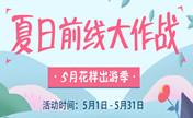 5月上海美联臣夏日前线大作战 洁牙、脱毛只需5.1元即可体验