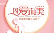 辽宁协和母亲节因爱献礼 5月整形做线雕仅3800元可提拉青春