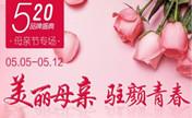 江门华美5月美丽母亲节优惠活动水光注射199祛眼袋1680