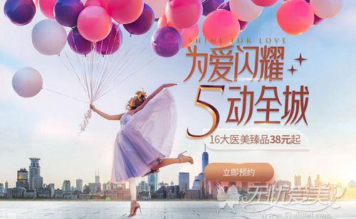 武汉五洲莱美5月整形优惠