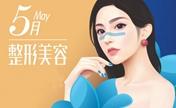 南医大友谊(扬州)整形5月整形美容优惠季 花样年华隆胸5999元