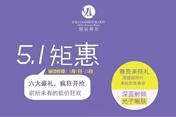 邯郸雅丽整形5月钜惠 光子嫩肤等6大项目580元