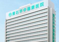 黄石华中福康医院