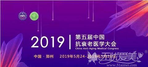 2019第五届中国抗衰老医学大会