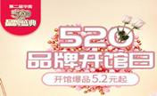 江门华美开馆日爆品5.2元起 超多优惠活动让你美起来