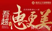 南京江宁亚韩整形5月优惠活动开始 、玻尿酸免费送