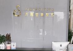 济南塑星医疗美容诊所