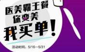 5月湖南韩美整形送福利 开业钜惠招募20个双眼皮免费名额