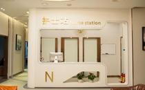 珠海仁瑞医疗美容护士站