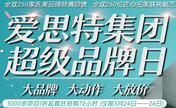 重庆爱思特品牌日疯狂72小时 5000余项目1折起