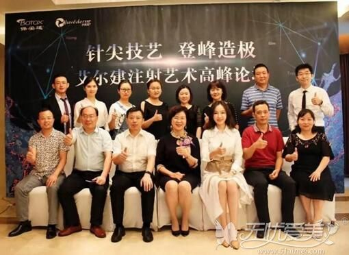 王仕川教授参加艾尔建注射艺术高峰论坛