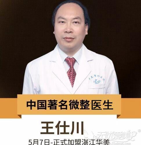 微整形医生王仕川