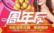 6月内蒙古华医美容迎来周年盛典 欢迎体验1280元埋线双眼皮