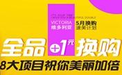 南京维多利亚2019全新价格表出炉 脂肪丰胸5800全品加1元换购