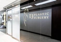 韩国TJ整形外科医院