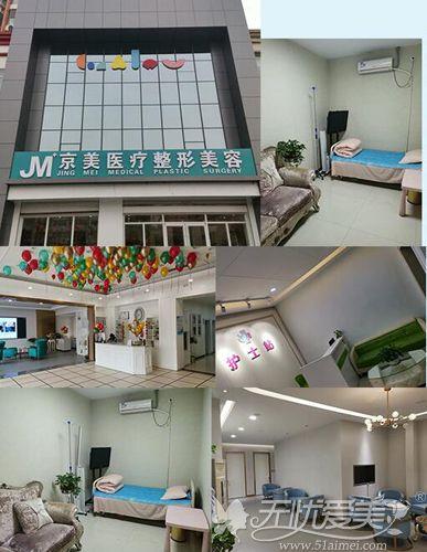 邯郸京美医疗美容环境