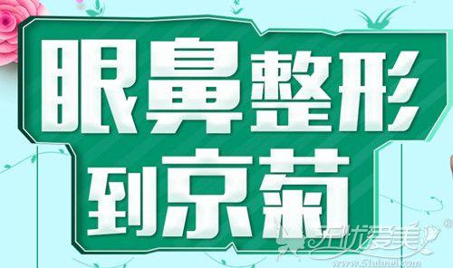 内江百龄京菊5月优惠活动
