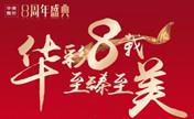 新疆华美8周年盛典6月活动已开启 13大爆款项目只要388元起