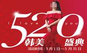 5月北海韩美双眼皮520元、假体丰胸5200元给你想不到的优惠