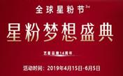温州艺星送上6月优惠 注射瘦脸针780元动感丰胸9800元请签收