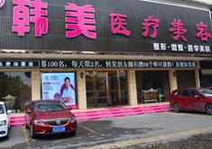 黄冈韩美医疗美容诊所