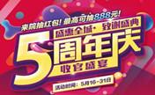 绍兴维美五周年店庆优惠 收官盛宴200多个特价项目致谢盛典
