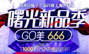 广州切开双眼皮多少钱?曙光6月新品发布季期间仅需666元