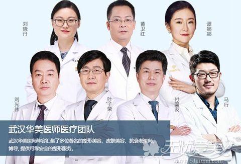 武汉华美医师团队