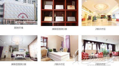 上海美联臣医疗美容环境