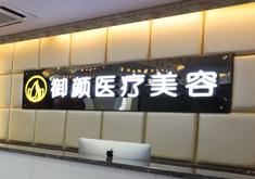 上海御颜医疗美容门诊部