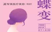 6月塑美广州军美有优惠  麦格假体隆胸43800元而脱毛只需1元