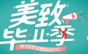 6月毕业季重庆时光为毕业献礼 丰胸5800颌面整形88折案例招募