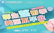 桂林美丽焦点6月师生整形优惠提前透露 进口牙齿贴面1610元