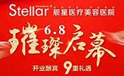 6.8郑州辰星正式开业 1元拼团/8888元礼包/生日1折购颜值狂欢