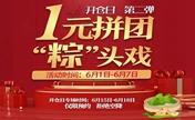 """广西南宁爱思特6月""""粽""""头戏 1元拼团还有眼鼻胸招募活动"""