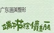 6月7日-9日广东画美端午party狂欢  海薇玻尿酸980元乐翻你