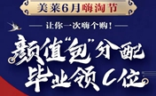 """长沙美莱6月毕业季眼综合3980让你颜值""""包""""分配毕业领C位"""