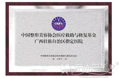 桂林星范是广西指定整形修复基地