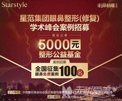 桂林星范6月免费招募眼鼻修复案例