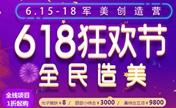 重庆军美618狂欢节全民造美 全线项目1折起购嫩肤才8元