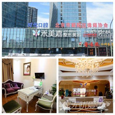 北京禾美嘉医疗美容诊所