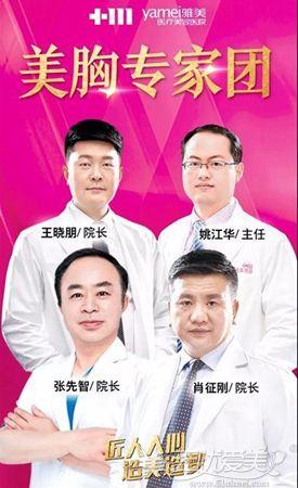 长沙雅美隆胸医生团