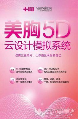 长沙雅美5D美胸模拟系统