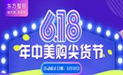 郑州暑期特惠哪家医院强?东方整形医院尖货节特惠项目61.8元