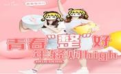 上海美莱6月暑期优惠抢占开启 师生可享8折瘦脸针玻尿酸618