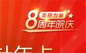 武汉美丽力量8周年院庆一直持续到暑期7月 除皱年卡仅需999