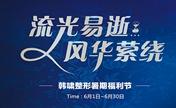 来北京韩啸6月暑期优惠抢占先机 持学生证到院消费立减1000