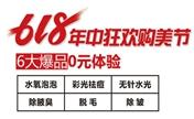 新疆千禧丽人6月优惠来袭 6大爆品0元体验垫下巴618元